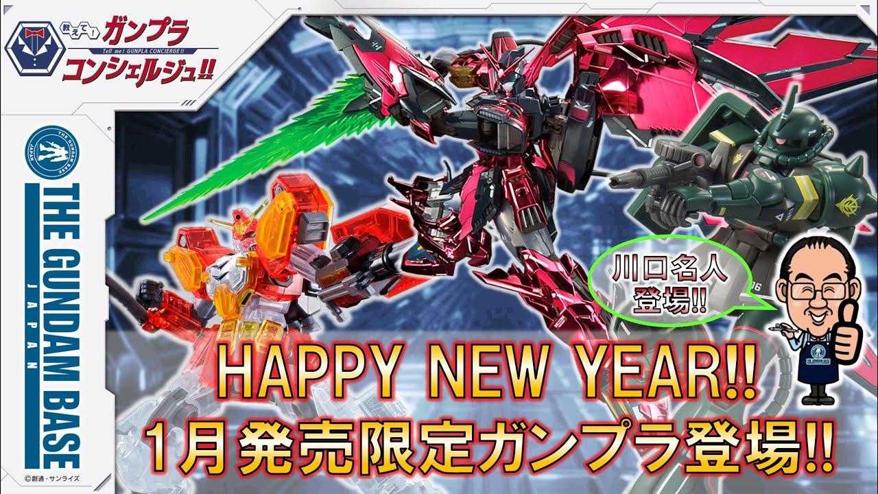 教えて!ガンプラコンシェルジュ!!#127【HAPPY NEW YEAR!!  1月発売限定ガンプラ登場!!】