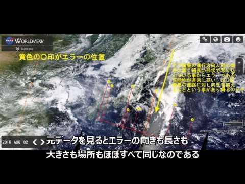 衝撃のNASA衛星写真!?日本上空に複数の葉巻型U.F.O.出現!・・などしてないというオチの真相
