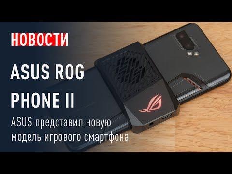 Asus ROG Phone II - новый супер мощный игровой смартфон от  ASUS
