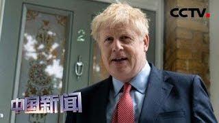 [中国新闻] 英前外交大臣约翰逊领跑首相角逐 最终投票结果将在四周后公布 | CCTV中文国际