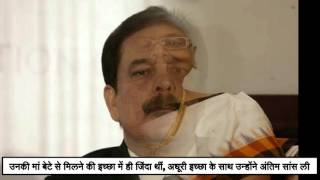 Sahara Chief Subrata Roy Moves SC Seeking Parole In Wake of Mother