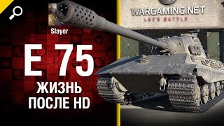 E 75: жизнь после HD - от Slayer [World of Tanks]