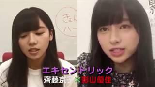 showroomより 齊藤京子×影山優佳 アカペラ「エキセントリック」 勝手に...