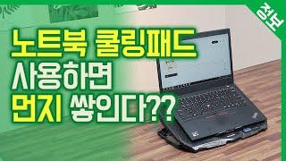 노트북 쿨링패드 사용하면 정말 먼지가 많이 쌓이나요?