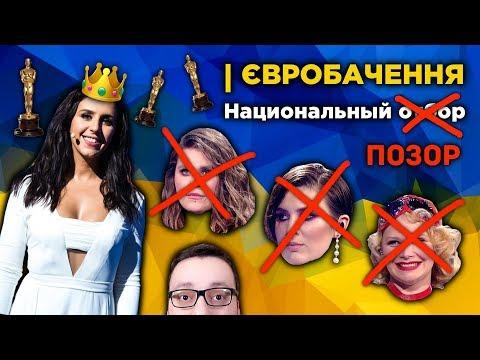 Украина ОТКАЗАЛАСЬ от участия в Евровидении 2019! ПОЛНЫЙ РАЗБОР (+Оскар 2019)