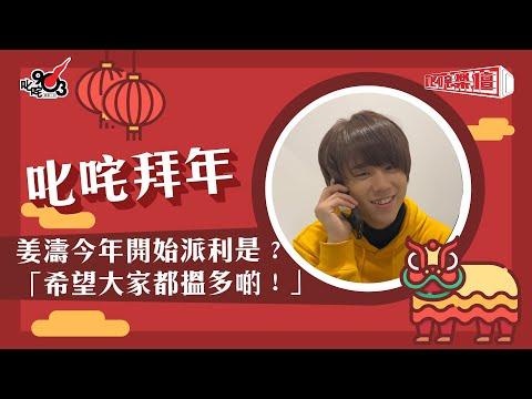 姜濤今年開始派利是? 「希望大家都搵多啲!」【🧧叱咤拜年🧧】