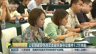 [中国财经报道]公安部破获伪造买卖居民身份证案件3.2万余起| CCTV财经