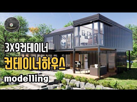 3X9컨테이너로 만든 37평 컨테이너하우스 container house #3