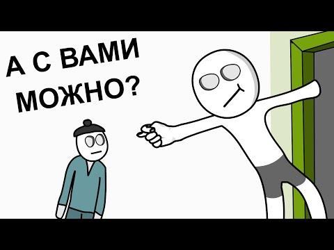 Мои Детские Поступки и мне НЕ стыдно (анимация)
