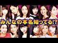 【芸名だったの⁉︎】女性有名人125人の本名は!?