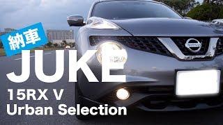 納車!日産 JUKE 15RX V  Urban Selectionを紹介