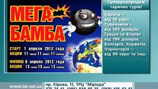 Бамбарбия горящие туры Днепропетровск(, 2012-03-29T14:29:26.000Z)
