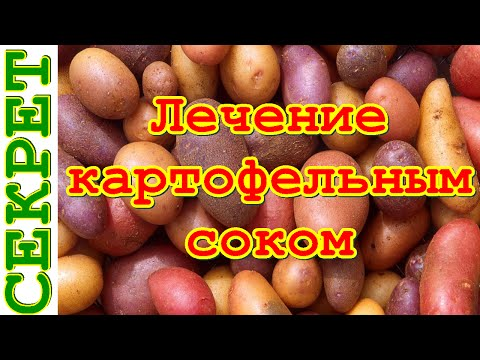 Картофельный сок: польза, лечение и как приготовить сок