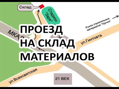 """Проезд на склад  """"Северный лес"""" в Минске"""