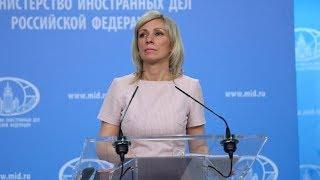 Брифинг официального представителя МИД Марии Захаровой