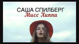 Саша Спилберг (Мисс Хиппи) Манит как могнит^