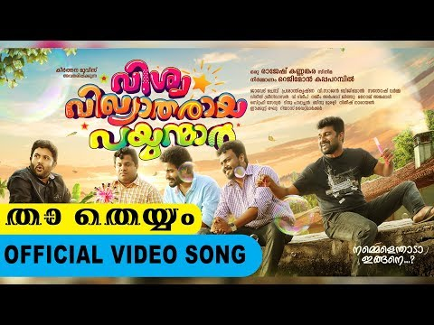 Tha Theyyam Song | Video Song | Ft. Vineeth Sreenivasan | Najim Arshad | Santhosh Varma | Official
