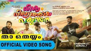 Tha Theyyam Song   Song   Ft. Vineeth Sreenivasan   Najim Arshad   Santhosh Varma   Official
