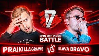 PRA (KILLA'GRAMM) vs KLAVA BRAVO | 17 НЕЗАВИСИМЫЙ SPIN OFF VIDEO BATTLE