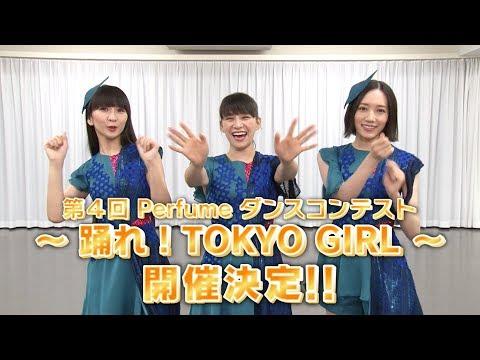 [COMMENT] 第4回 Perfumeダンスコンテスト 〜踊れ!TOKYO GIRL〜