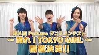 第4回 Perfume ダンスコンテスト 〜踊れ!TOKYO GIRL〜 1次審査応募期間...