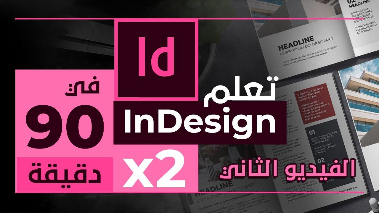 في 2 فيديو 90 دقيقة - الفيديو الثاني InDesign احترف برنامج