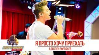 Алексей Воробьев - «Я просто хочу приехать». «Золотой микрофон» 2019