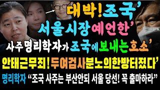 조국 서울시장 예언한 어느 사주풀이 명리학자 떨리는 한마디.. 대박 내막 ㄷㄷ (안태근에 분노한 임은정 서지…