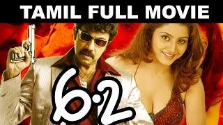 6.2 Tamil Full Movie |  Sathyaraj | Sunitha Varma | Vadivelu