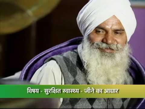 Swasth Kisan | स्वस्थ किसान (31-12-2016)  (सुरक्षित स्वास्थ्य - जीने का आधार)