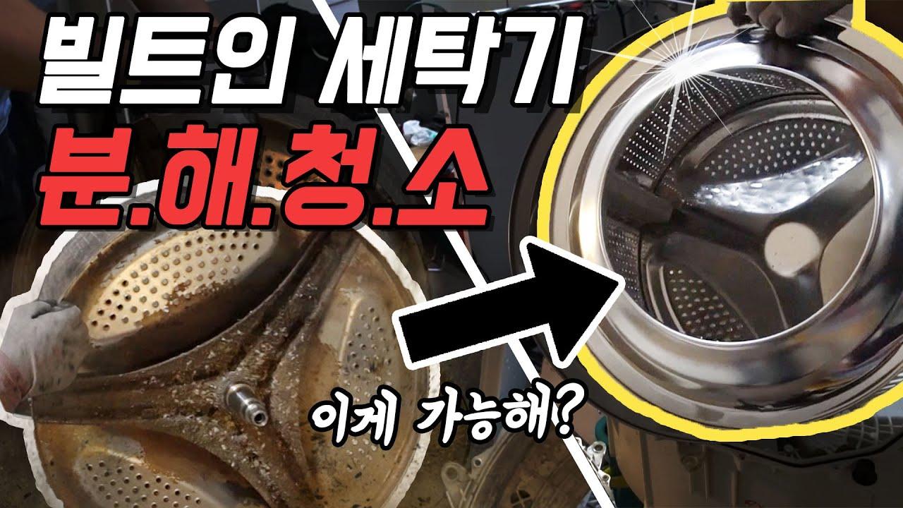 LG 빌트인 세탁기 분해 청소 해야하는 이유!