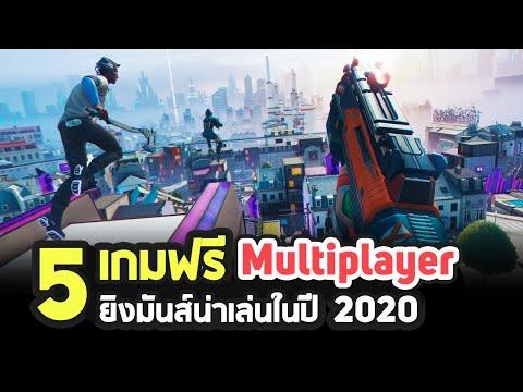 5 เกมพีซีฟรี! แนว Multiplayer ยิงมันส์ที่ต้องหามาเล่น