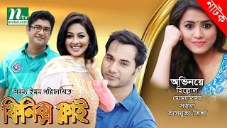 Bangla Natok - Finix Fly (ফিনিক্স ফ্লাই) | Hillol & Monalisa | Drama & Telefilm