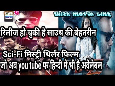 New South Indian Hindi Dubb Movie || Mayavan Hindi Dubb Movie | Filmy Dost