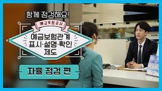[예금보험공사 표시설명확인제도②] 슬기로운 금융생활, …
