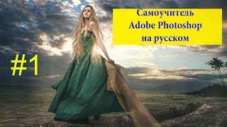 Уроки фотошопа на русском бесплатно для начинающих первый урок