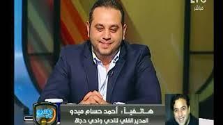 الغندور والجمهور | مداخلة احمد حسام ميدو ورده على محاميه الخاص والقضايا