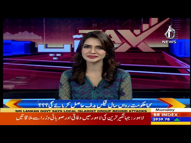 Tax Aur Aap | 22 April 2019 | Aaj News