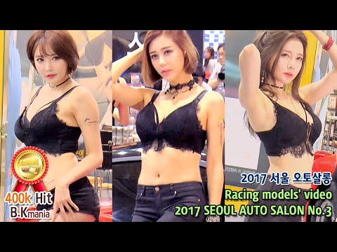 2017 서울 오토살롱 레이싱모델 (3) 2017 SEOUL AUTO SALON Racing models' video no.3