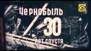 Чернобыль. 30 лет спустя | Анонс