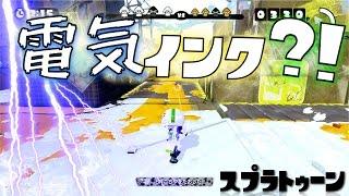 [スプラトゥーン]⚡️電気インクで相手を倒せ!【ゆっくり実況】動画編集 thumbnail
