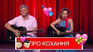 Пісня - Вся правда про Кохання - Весь зал аплодував стоячи!!! Вікторія Булитко і Сергій Писаренко