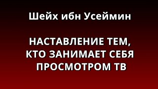 Шейх ибн Усеймин - ХУКМ ПРОСМОТРА ФУТБОЛА ПО ТЕЛЕВИЗОРУ(Ссылка на текст этого видео в контакте - http://vk.com/vvideo_uchenih_salyafii?w=wall-74185212_342 ХУКМ ПРОСМОТРА ФУТБОЛА ПО ТЕЛЕВИЗО..., 2014-09-22T17:03:05.000Z)