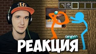 Animation vs. Minecraft (original) | РЕАКЦИЯ