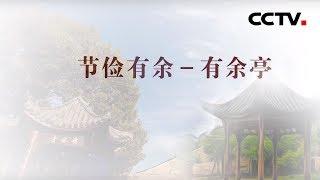 [中华优秀传统文化]勤俭的智慧  CCTV中文国际