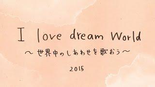 dream - I love dream world ~世界中のしあわせを歌おう~