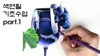 초보자를 위한 색연필 수업 : 와인잔과 포도 그리기 1…