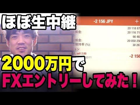 【ほぼ生中継】2000万円でFXエントリー!ビットコイン株そっちのけでユーロドルの暴落を狙います!