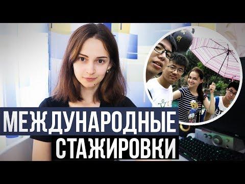 Работа и учеба за границей / Косаткина