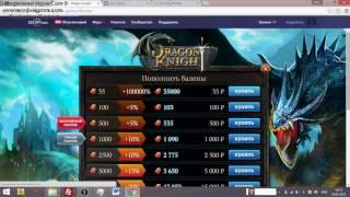 Как взломать онлайн игру Draon Knight